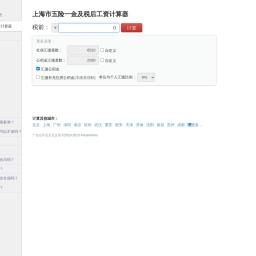 上海市五险一金及税后工资计算器