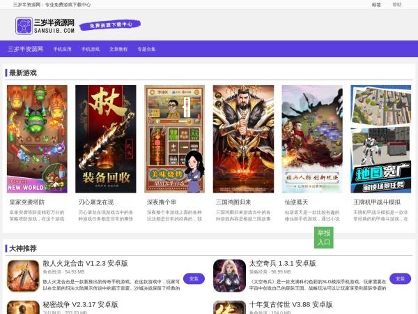 sansuib.com的网站截图