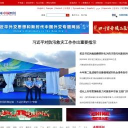 中国网·锦绣天府