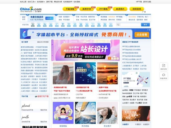 sc.chinaz.com 的网站截图