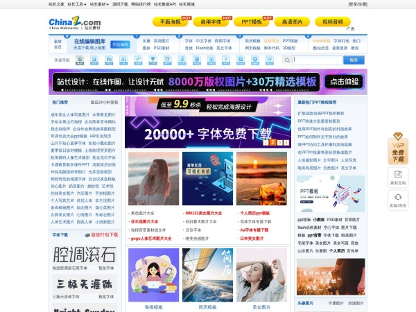 sc.chinaz.com的网站截图
