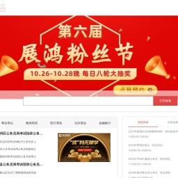 四川省公务员考试网