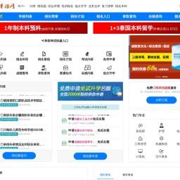 四川单招网_2020年四川单招成绩录取查询入口-四川育龙单招网