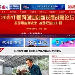 中国双创_中国网