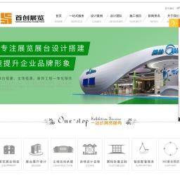 深圳展会设计公司策划