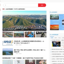 山东首页-中国搜索山东