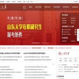 山东大学在职研究生招生网