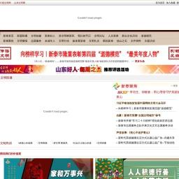 新泰文明网-中国文明网新泰频道