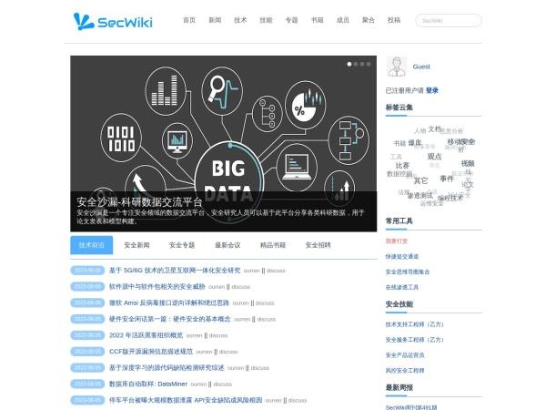 SecWiki-安全维基
