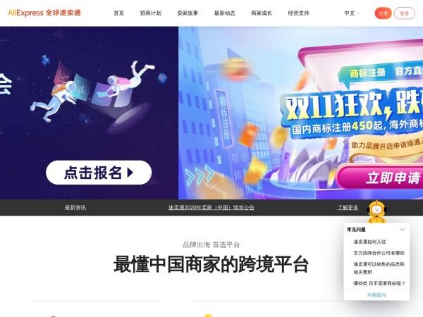 阿里巴巴全球速卖通在线交易平台