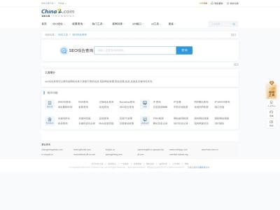 SEO綜合查詢 - 站長工具