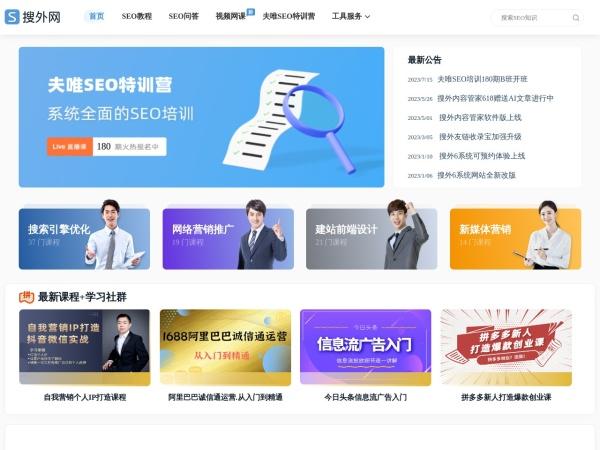 seowhy.com的网站截图