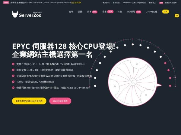 香港ServerZoo网