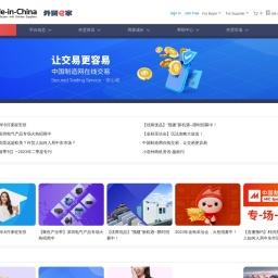 中国制造网会员e家-中国供应商的外贸服务支持平台