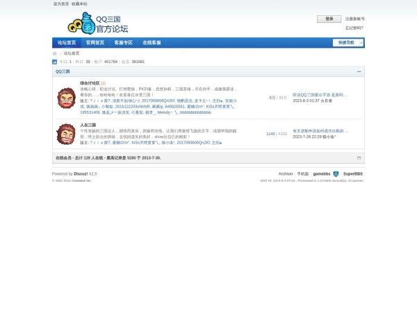 《QQ三国》官方论坛
