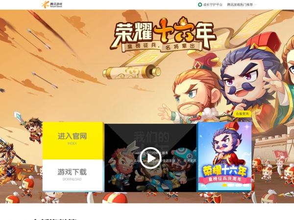 QQ三国官方网站