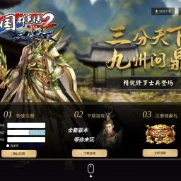 《三国群英传2》首款开放式战争网游——桃园聚首,再战三国
