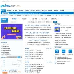 上海高考网_上海最大的高考信息门户网站_2020高考冲刺考查分