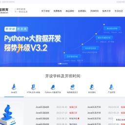 上海Java培训_传智播客Python培训_web前端培训_UI设计_软件测试培训机构