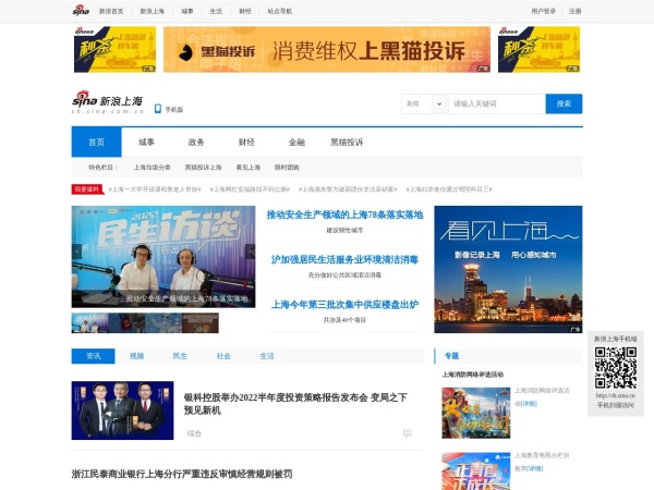 sh.sina.com.cn的网站截图
