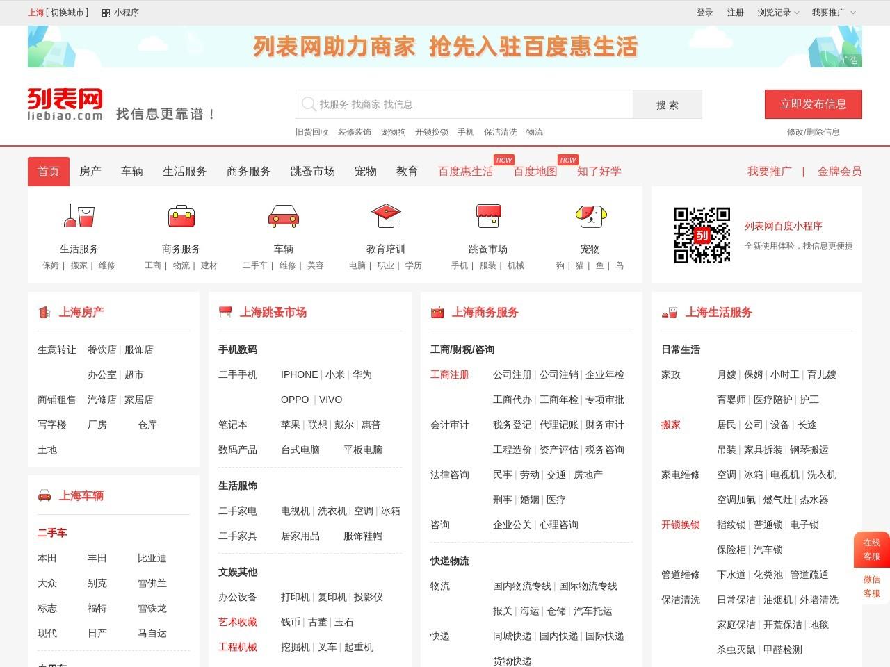 上海列表网-上海分类信息免费查询和发布
