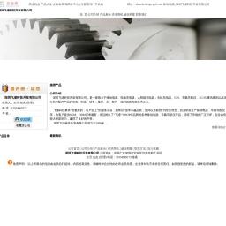 移动电源_深圳飞浦科技开发有限公司