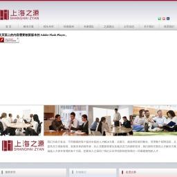 上海之源人力资源咨询有限公司