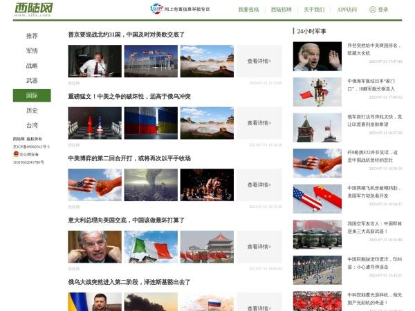 shizheng.xilu.com的网站截图