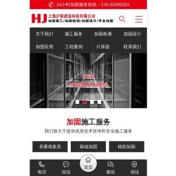 上海加固公司-植筋粘钢碳纤维加固—上海沪荆建筑公司