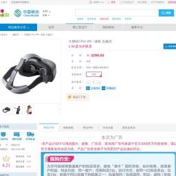 【中国移动】大朋M2 Pro VR一体机 头戴式_移动商城