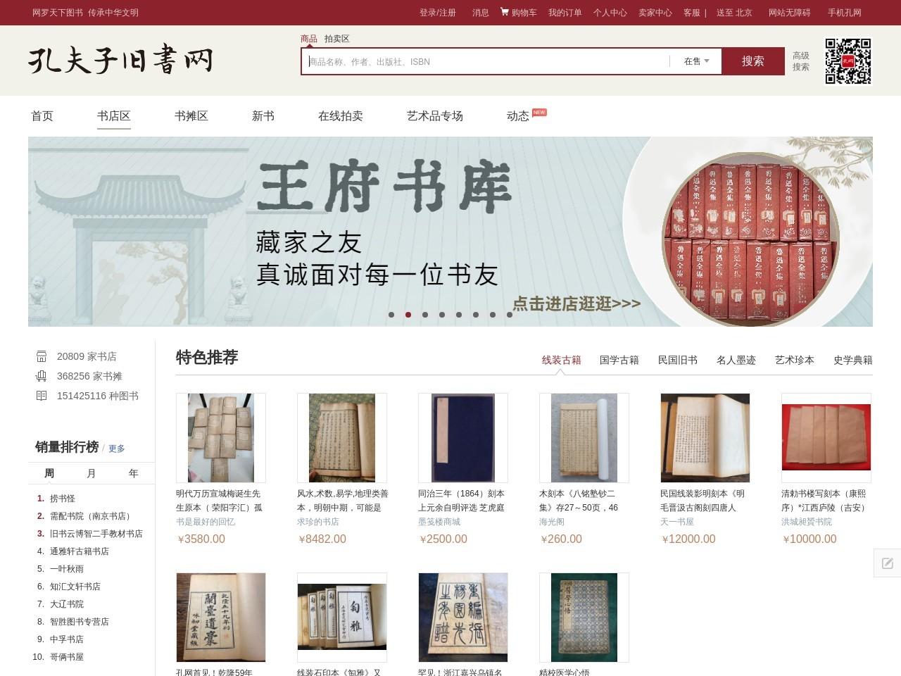孔夫子网上书店