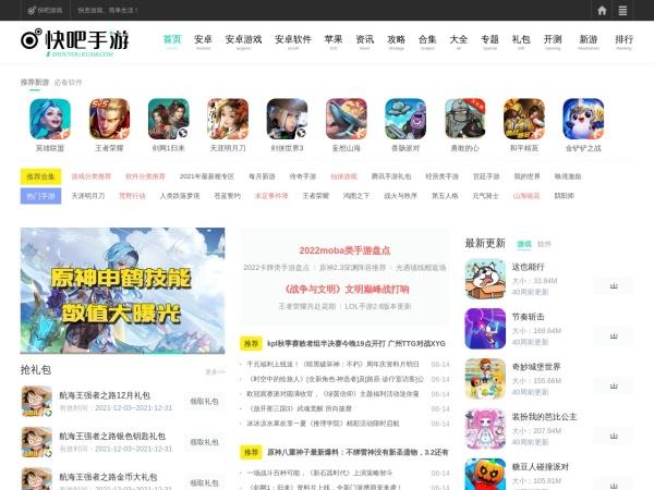 shouyou.kuai8.com的网站截图