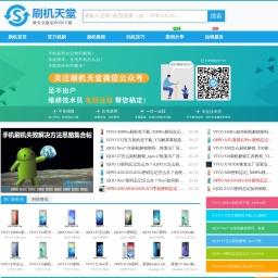 刷机天堂-最安全稳定的安卓刷机包下载网站