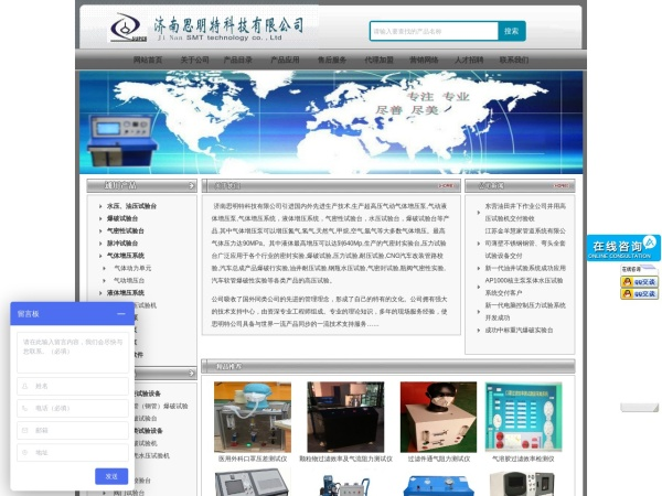 simingte.cn的网站截图