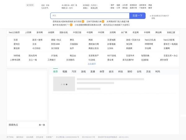 site.baidu.com的网站截图