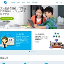 Skype简体中文版官方网站-清晰的免费网络电话