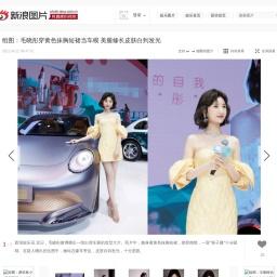 组图:毛晓彤穿黄色抹胸短裙当车模 美腿修长皮肤白到发光_高清图集_新浪网