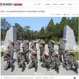 组图:EXO边伯贤军队训练照公开 与队友齐摆POSE凹造型_高清图集_新浪网