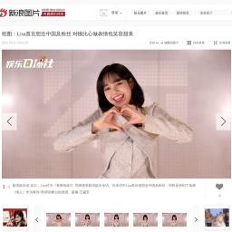 组图:Lisa直言想念中国及粉丝 对镜比心做表情包笑容甜美_高清图集_新浪网