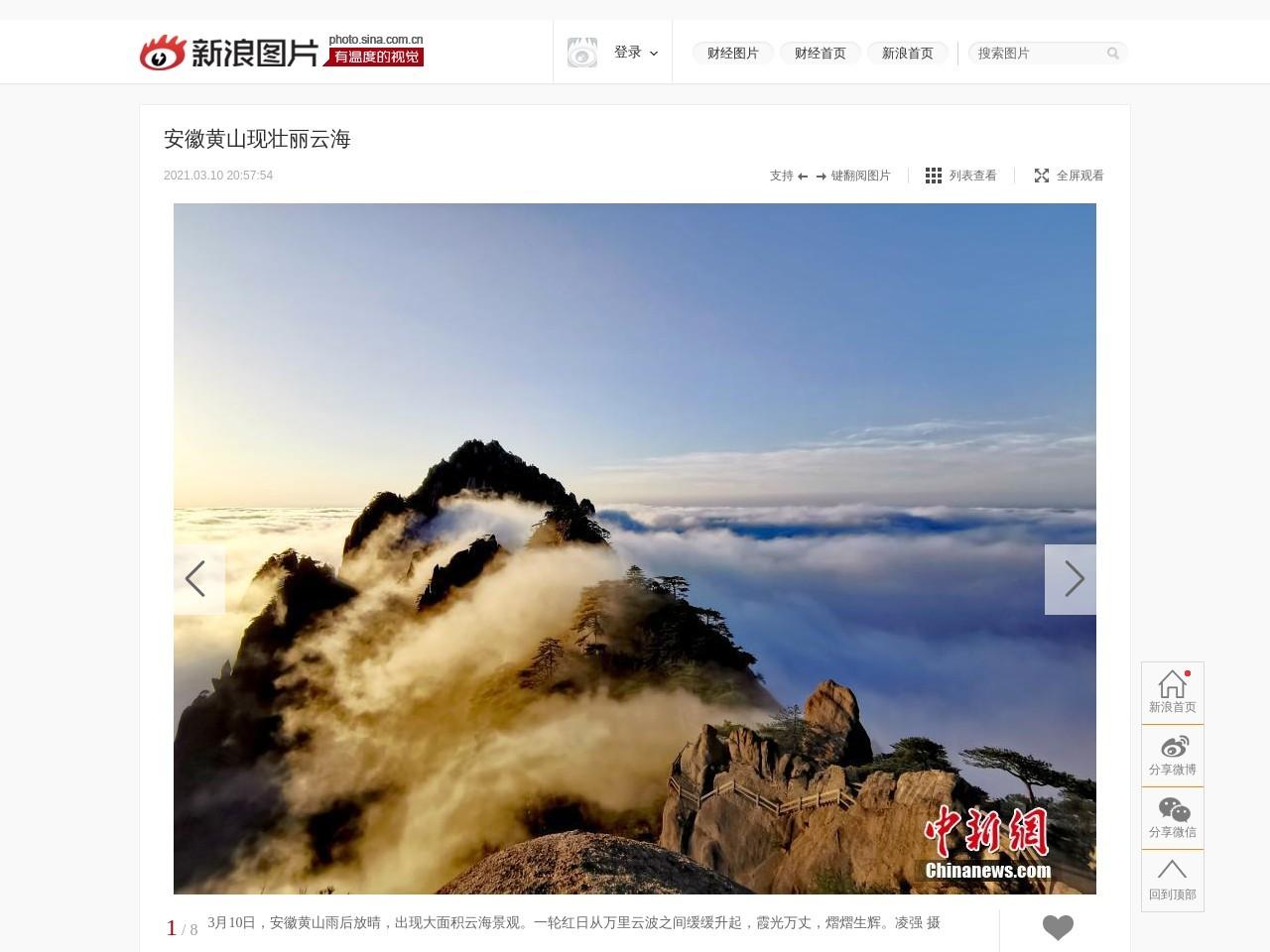 安徽黄山现壮丽云海_高清图集_新浪网