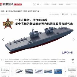 校场:集中亮相的新战舰能否为韩国海军带来新气象_高清图集_新浪网