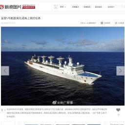远望5号船圆满完成海上测控任务_高清图集_新浪网