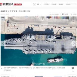 """俯瞰英国""""女王号""""航母:停放15架F-35B_高清图集_新浪网"""