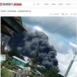 菲律宾C130坠毁现场:浓烟滚滚烈焰冲天_高清图集_新浪网