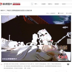 神舟十二号航天员乘组圆满完成首次出舱任务_高清图集_新浪网