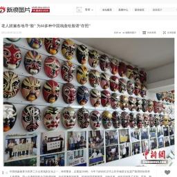 """老人踏遍各地寻""""脸"""" 为60多种中国戏曲绘脸谱""""存照""""_高清图集_新浪网"""