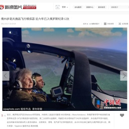 俄99岁老兵挑战飞行模拟器 近六年已入俄罗斯纪录12次_高清图集_新浪网