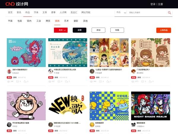 sm.cndesign.com的网站截图
