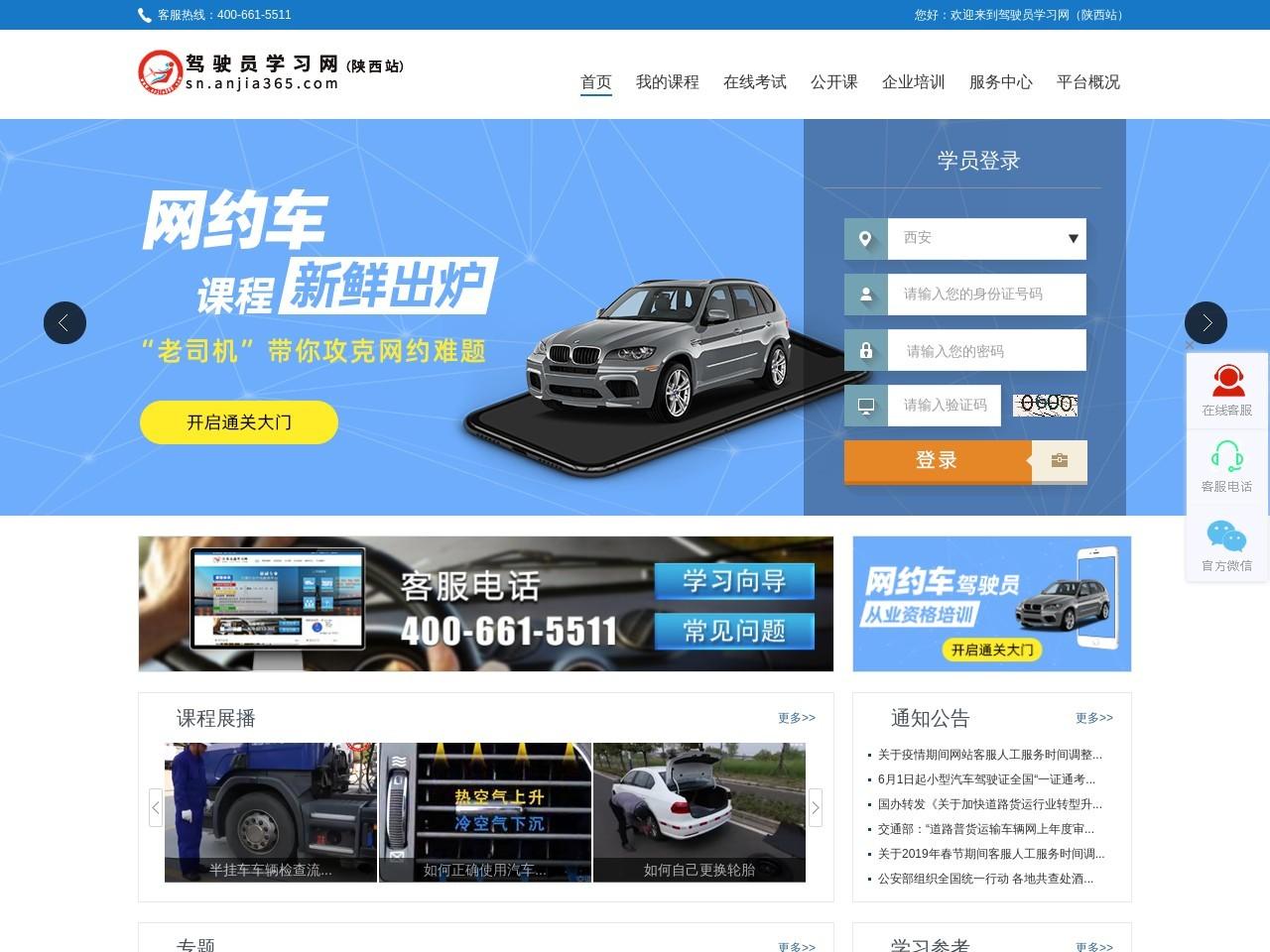 中國駕駛員學習網(陜西站)截圖