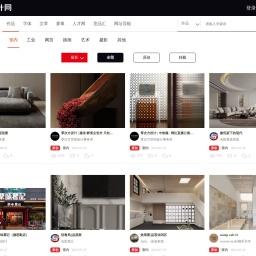 室内设计网_室内设计作品欣赏-设计网